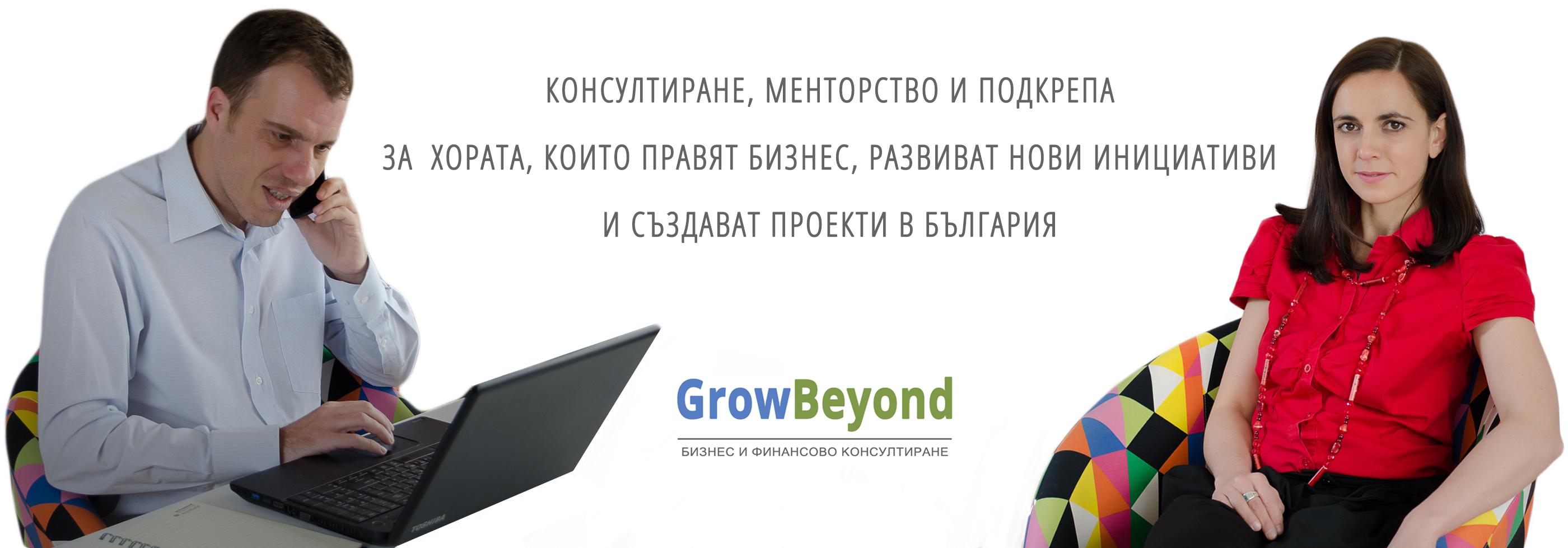 GrowBeoynd.bg