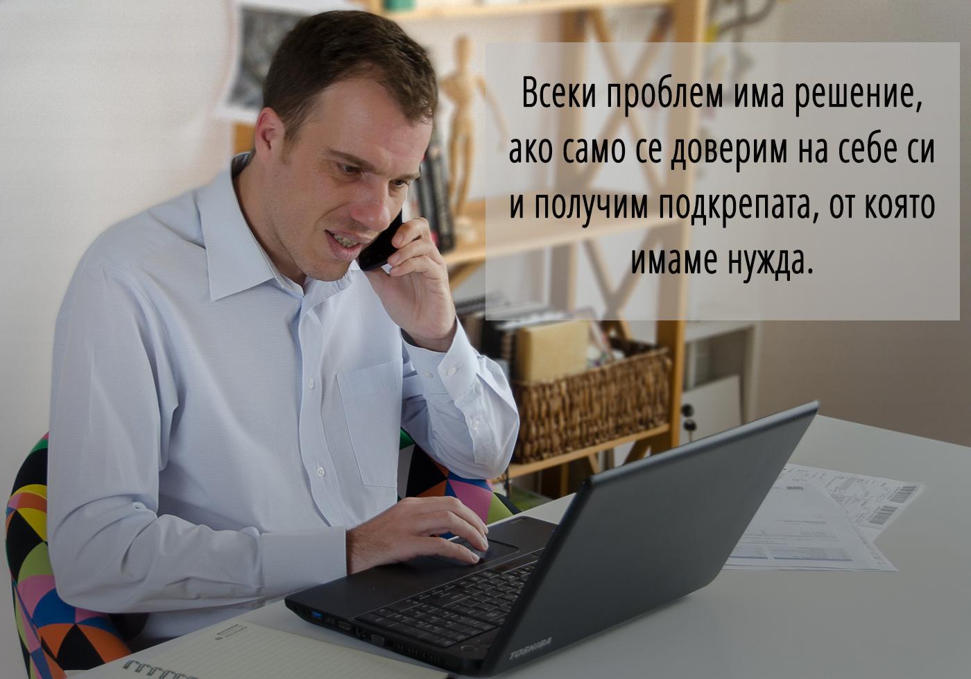 Благослав Йочев